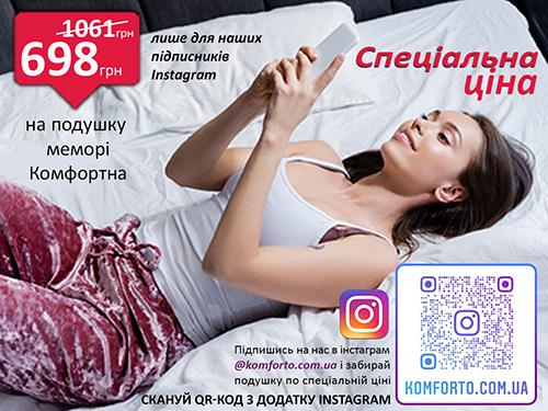 Для наших підписників Instagram спеціальна ціна на подушку