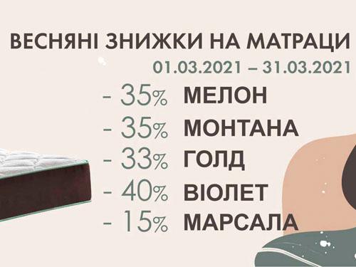 Березнева знижка Матролюкс