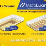 Скидки на латексные матрасы от Матролюкс