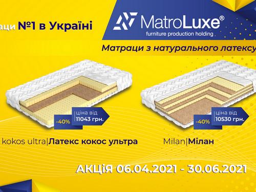 Знижки на латексні матраци від Матролюкс